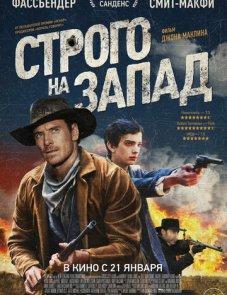 Строго на запад (2015) постер фильма