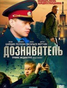Дознаватель постер сериала
