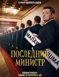 Последний министр постер сериала