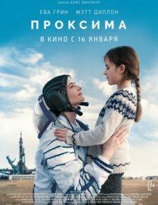 Проксима постер фильма