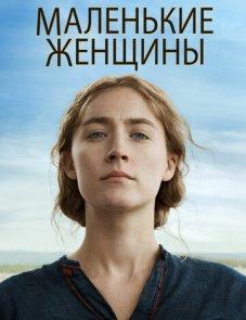 Маленькие женщины постер фильма