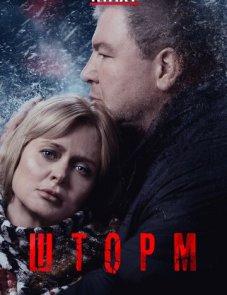 Шторм постер сериала