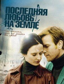 Последняя любовь на Земле постер фильма