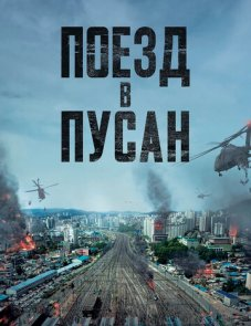 Поезд в Пусан (2016) постер фильма