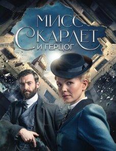 Мисс Скарлетт постер сериала