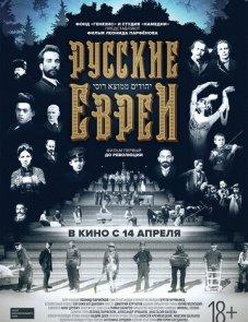 Русские евреи Фильм первый До революции (2016) постер фильма