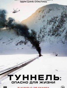Туннель: Опасно для жизни постер фильма
