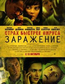 Заражение постер фильма