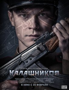 Калашников постер фильма