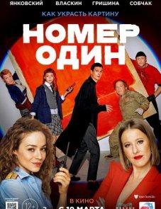 Номер один постер фильма