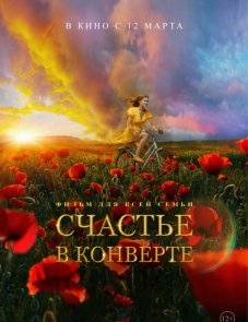 Счастье в конверте постер фильма