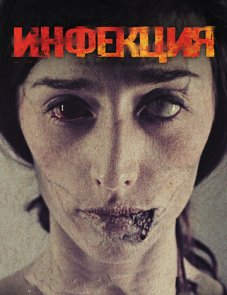 Инфекция постер фильма