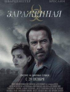 Зараженная постер фильма