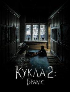 Кукла 2: Брамс постер фильма