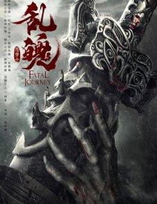 Роковое путешествие постер фильма