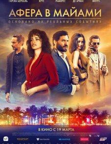 Афера в Майами постер фильма