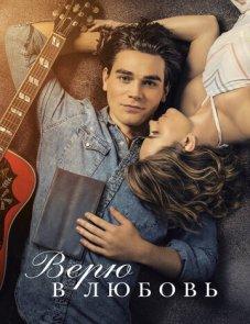 Верю в любовь постер фильма