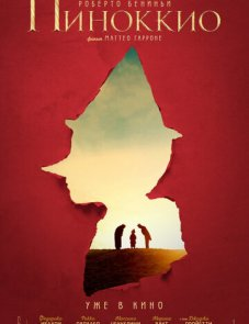 Пиноккио постер фильма