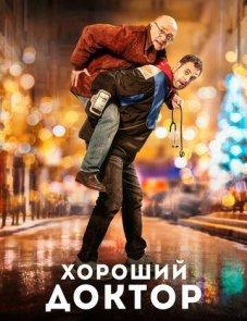 Хороший доктор постер фильма