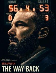 Вне игры (2020) постер фильма