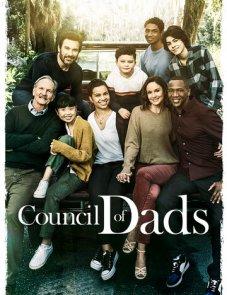 Совет отцов постер сериала