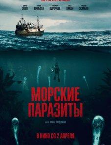 Морские паразиты постер фильма