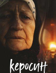 Керосин постер фильма