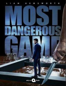 Самая опасная игра постер сериала