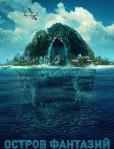 Остров фантазий постер фильма