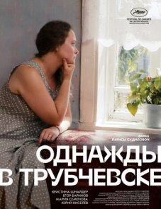 Однажды в Трубчевске постер фильма