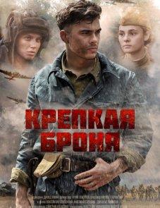 Крепкая броня постер сериала