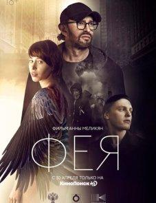 Фея постер фильма