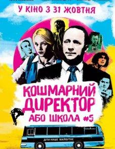 Кошмарный директор или школа №5 постер фильма