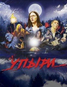 Упыри постер фильма
