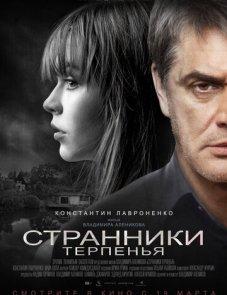 Странники терпенья постер фильма