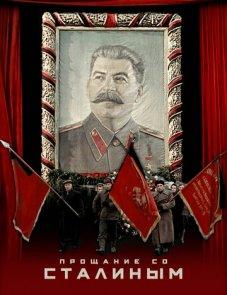 Прощание со Сталиным постер фильма