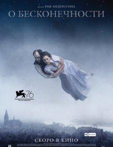 О бесконечности постер фильма