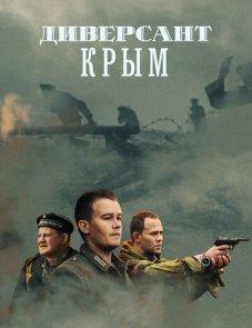 Диверсант. Крым постер сериала