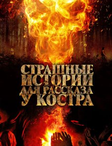 Страшные истории для рассказа у костра постер фильма