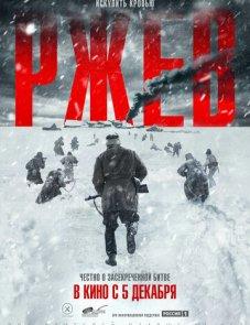 Ржев постер фильма