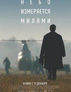 Небо измеряется милями постер фильма