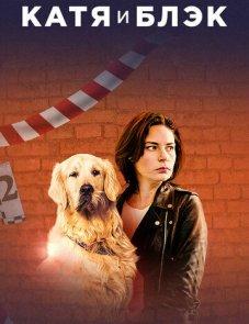 Катя и Блэк постер сериала