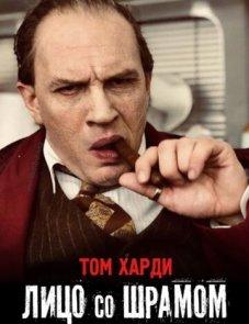 Лицо со шрамом постер фильма