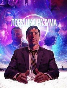 Ловушка разума постер фильма