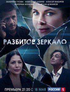Разбитое зеркало постер сериала
