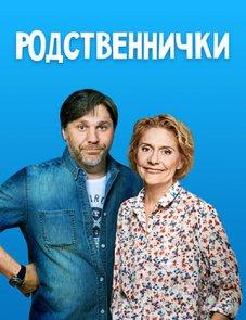 Родственнички постер сериала