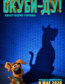 Скуби-ду постер фильма