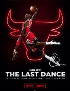 Последний танец постер сериала