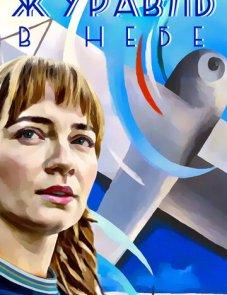 Журавль в небе постер сериала