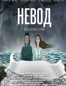 Невод (2017) постер фильма